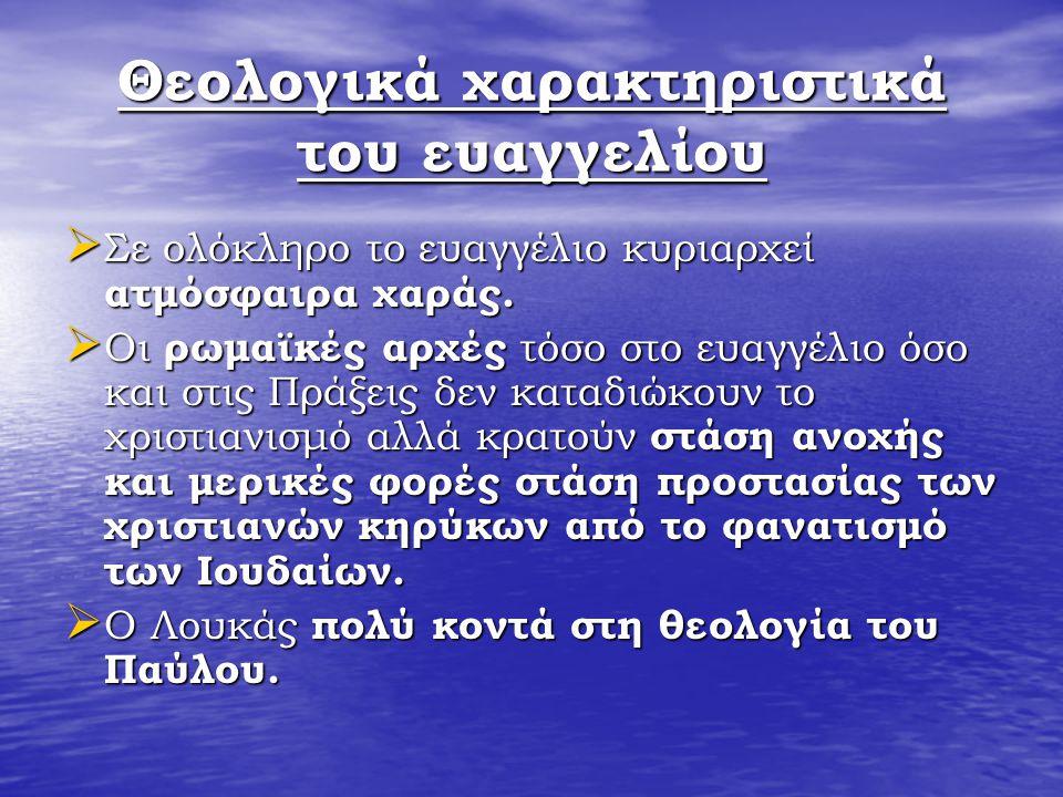 Θεολογικά χαρακτηριστικά του ευαγγελίου  Σε ολόκληρο το ευαγγέλιο κυριαρχεί ατμόσφαιρα χαράς.  Οι ρωμαϊκές αρχές τόσο στο ευαγγέλιο όσο και στις Πρά