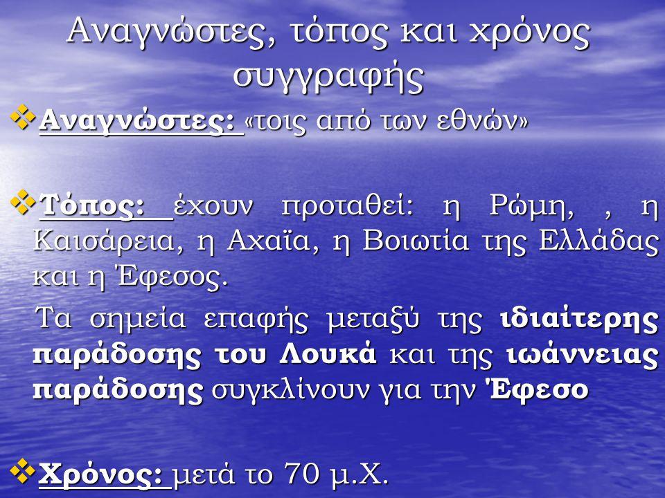 Αναγνώστες, τόπος και χρόνος συγγραφής  Αναγνώστες: «τοις από των εθνών»  Τόπος: έχουν προταθεί: η Ρώμη,, η Καισάρεια, η Αχαϊα, η Βοιωτία της Ελλάδας και η Έφεσος.