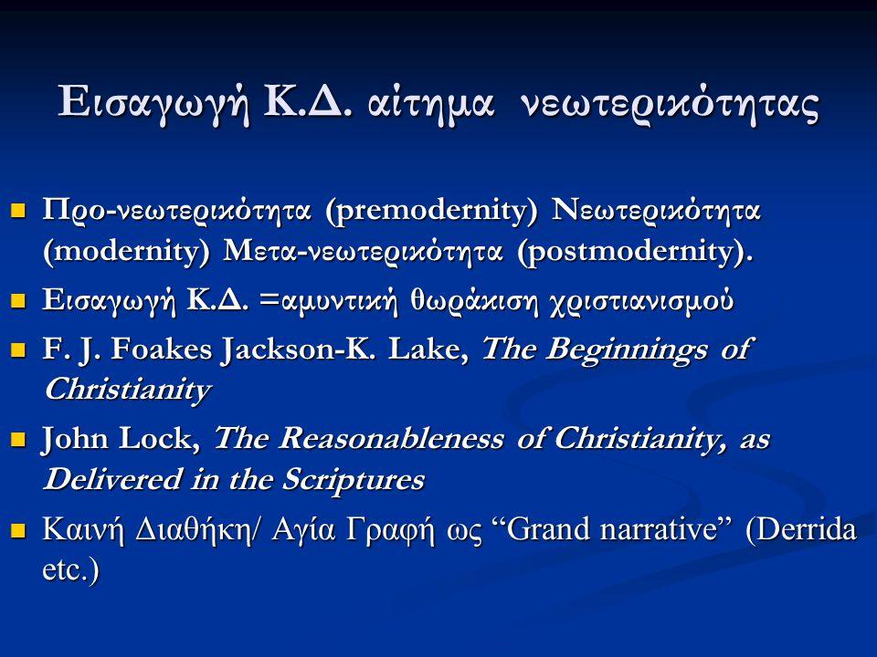 Εισαγωγή Κ.Δ. αίτημα νεωτερικότητας Προ-νεωτερικότητα (premodernity) Νεωτερικότητα (modernity) Mετα-νεωτερικότητα (postmodernity). Προ-νεωτερικότητα (