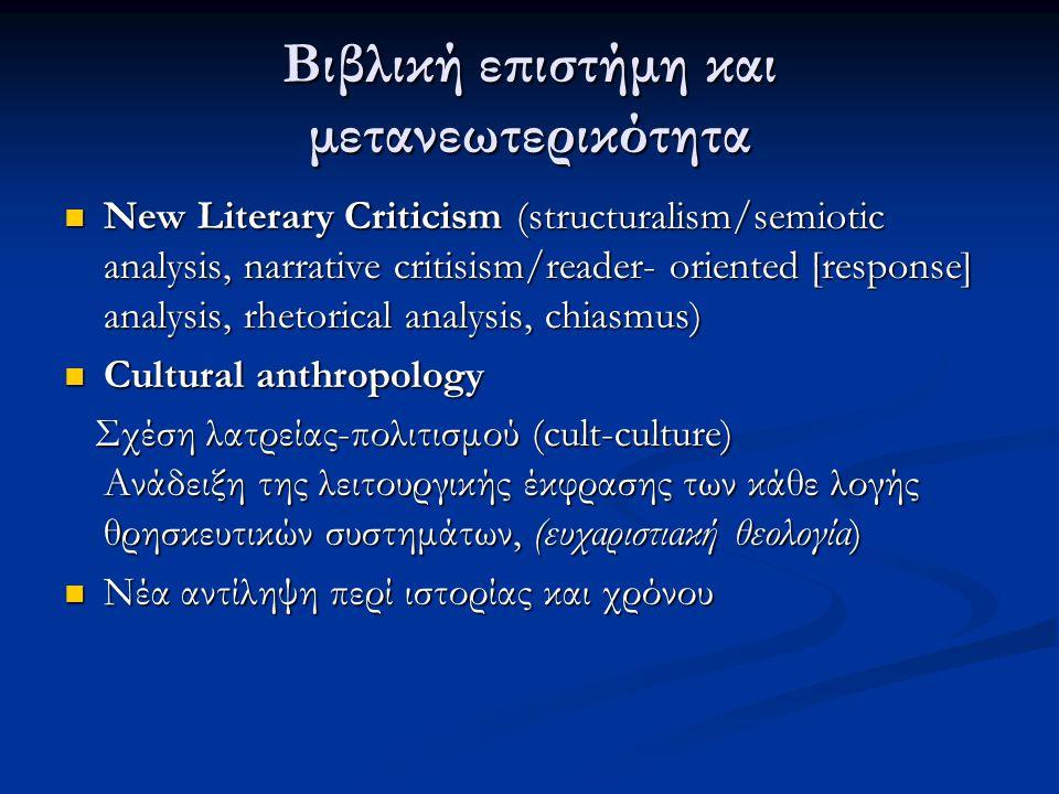 Βιβλική επιστήμη και μετανεωτερικότητα New Literary Criticism (structuralism/semiotic analysis, narrative critisism/reader- oriented [response] analys