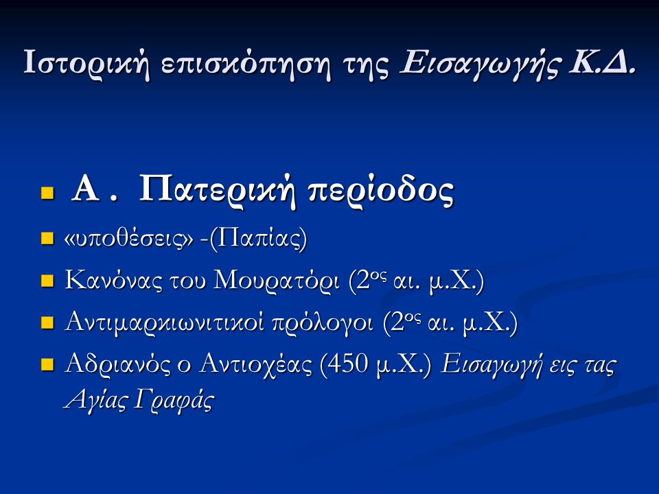 Ιστορική επισκόπηση της Εισαγωγής Κ.Δ. Α. Πατερική περίοδος Α. Πατερική περίοδος «υποθέσεις» -(Παπίας) «υποθέσεις» -(Παπίας) Κανόνας του Μουρατόρι (2