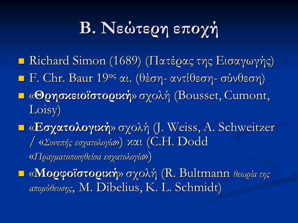 Β. Νεώτερη εποχή Richard Simon (1689) (Πατέρας της Εισαγωγής) Richard Simon (1689) (Πατέρας της Εισαγωγής) F. Chr. Baur 19 ος αι. (θέση- αντίθεση- σύν