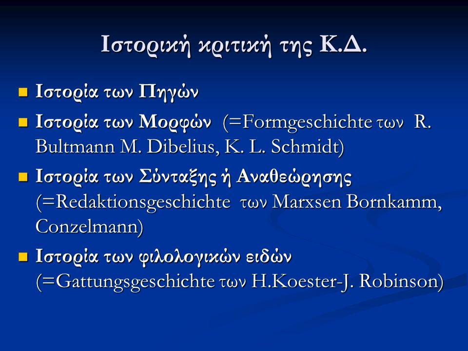 Ιστορική κριτική της Κ.Δ. Ιστορία των Πηγών Ιστορία των Πηγών Ιστορία των Μορφών (=Formgeschichte των R. Bultmann M. Dibelius, K. L. Schmidt) Ιστορία