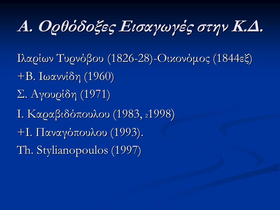 Α. Ορθόδοξες Εισαγωγές στην Κ.Δ. Ιλαρίων Τυρνόβου (1826-28)-Οικονόμος (1844εξ) +Β. Ιωαννίδη (1960) Σ. Αγουρίδη (1971) Ι. Καραβιδόπουλου (1983, 2 1998