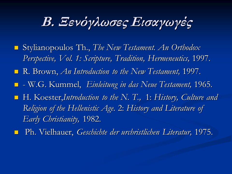 Β. Ξενόγλωσες Εισαγωγές Stylianopoulos Th., The New Testament. An Orthodox Perspective, Vol. 1: Scripture, Tradition, Hermeneutics, 1997. Stylianopoul