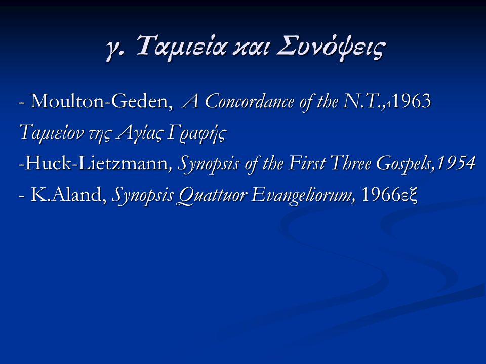 γ. Ταμιεία και Συνόψεις - Moulton-Geden, A Concordance of the N.T., 4 1963 Ταμιείον της Αγίας Γραφής -Huck-Lietzmann, Synopsis of the First Three Gosp