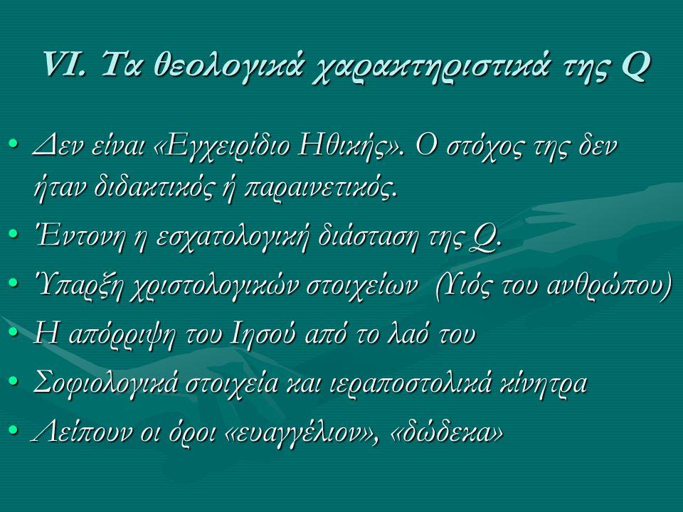 Κλειδί: Η ταξινόμηση του υλικού της Q Η Q δεν είχε εξιστορητικό χαρακτήραΗ Q δεν είχε εξιστορητικό χαρακτήρα (όπως Μκ/Μτ/Λκ/Ιω) (όπως Μκ/Μτ/Λκ/Ιω) Λείπει η ιστορία του Πάθους, και η theologia crucis.Λείπει η ιστορία του Πάθους, και η theologia crucis.