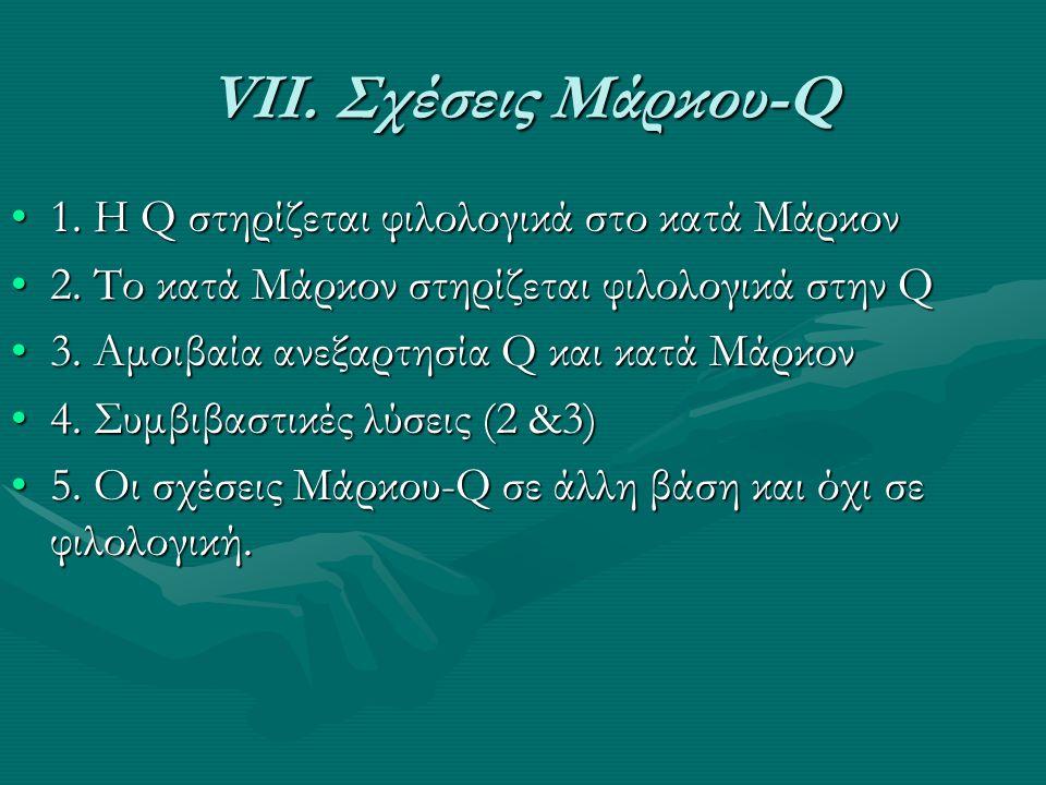 Η νέα βάση των σχέσεων Μκ-Q α) Eίχε ο ευαγγελιστής Μάρκος καθόλου γνώση των παραδόσεων της Q;α) Eίχε ο ευαγγελιστής Μάρκος καθόλου γνώση των παραδόσεων της Q; β) Γνώριζε το ίδιο το κείμενο της Q;β) Γνώριζε το ίδιο το κείμενο της Q; γ) Έκανε καθόλου χρήση του υλικού της Q;γ) Έκανε καθόλου χρήση του υλικού της Q; δ) Έκανε χρήση του υλικού της Q με διάθεση δεκτική ή κριτική;δ) Έκανε χρήση του υλικού της Q με διάθεση δεκτική ή κριτική;