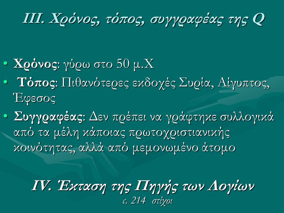 III. Χρόνος, τόπος, συγγραφέας της Q Χρόνος: γύρω στο 50 μ.ΧΧρόνος: γύρω στο 50 μ.Χ Τόπος: Πιθανότερες εκδοχές Συρία, Αίγυπτος, Έφεσος Τόπος: Πιθανότε