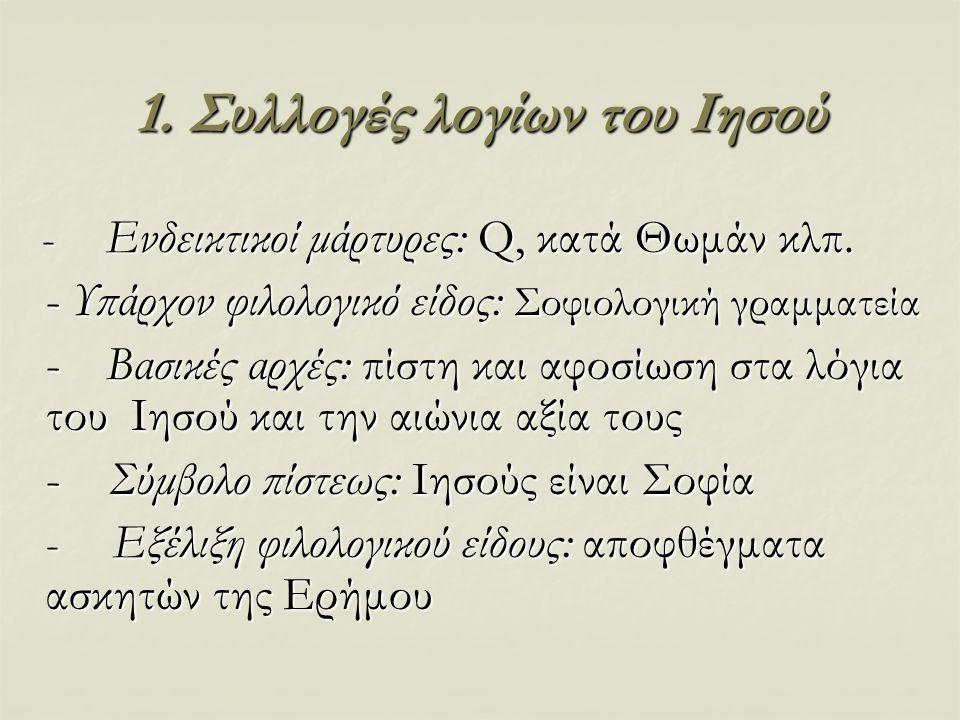 1.Συλλογές λογίων του Ιησού - Ενδεικτικοί μάρτυρες: Q, κατά Θωμάν κλπ.