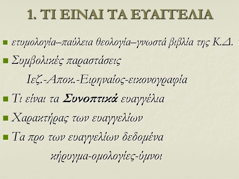 1.ΤΙ ΕΙΝΑΙ ΤΑ ΕΥΑΓΓΕΛΙΑ ετυμολογία–παύλεια θεολογία–γνωστά βιβλία της Κ.Δ.