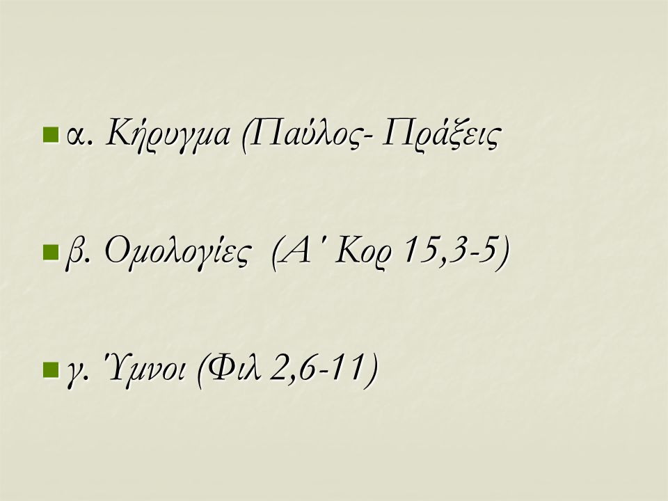 ΙΣΤΟΡΙΚΗ ΚΡΙΤΙΚΗ ΤΗΣ Κ.Δ.Ιστορία των Πηγών Ιστορία των Μορφών (=Formgeschichte των R.