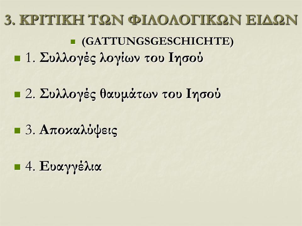 3.ΚΡΙΤΙΚΗ ΤΩΝ ΦΙΛΟΛΟΓΙΚΩΝ ΕΙΔΩΝ (GATTUNGSGESCHICHTE) (GATTUNGSGESCHICHTE) 1.