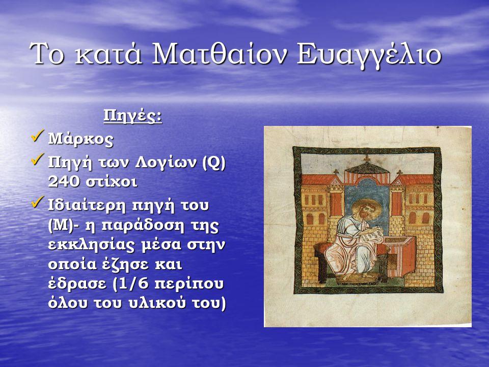 Το κατά Ματθαίον Ευαγγέλιο Πηγές: Μάρκος Μάρκος Πηγή των Λογίων (Q) 240 στίχοι Πηγή των Λογίων (Q) 240 στίχοι Ιδιαίτερη πηγή του (Μ)- η παράδοση της ε