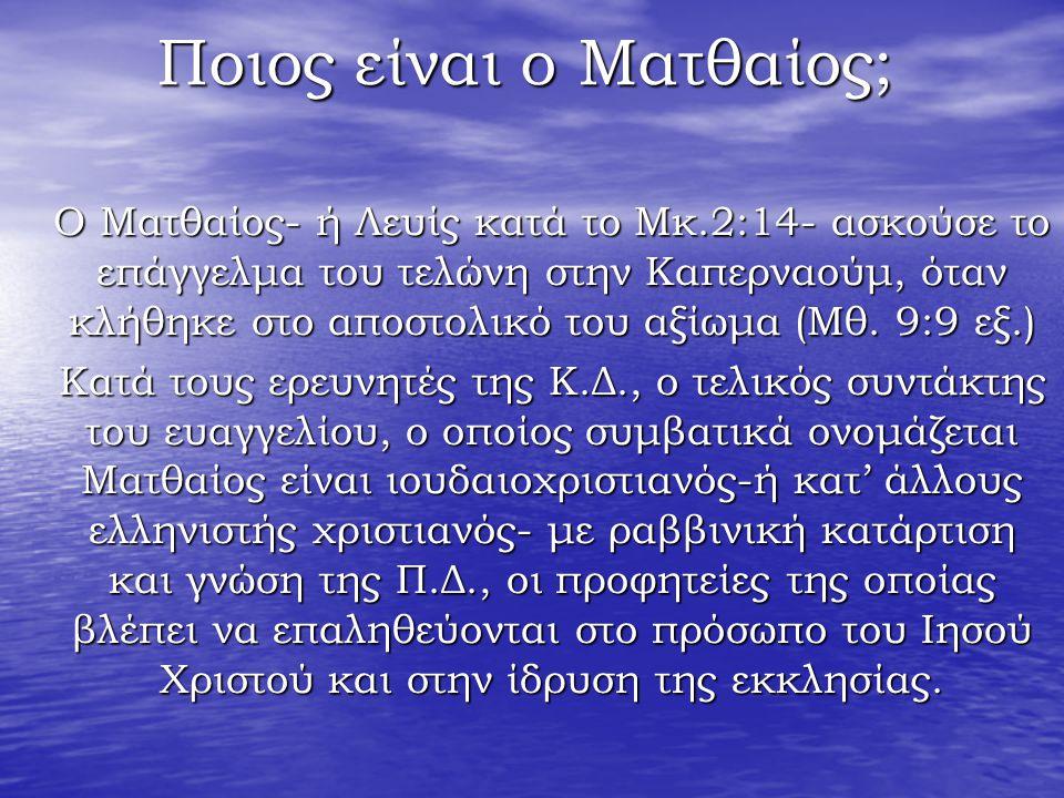 Ποιος είναι ο Ματθαίος; Ο Ματθαίος- ή Λευίς κατά το Μκ.2:14- ασκούσε το επάγγελμα του τελώνη στην Καπερναούμ, όταν κλήθηκε στο αποστολικό του αξίωμα (
