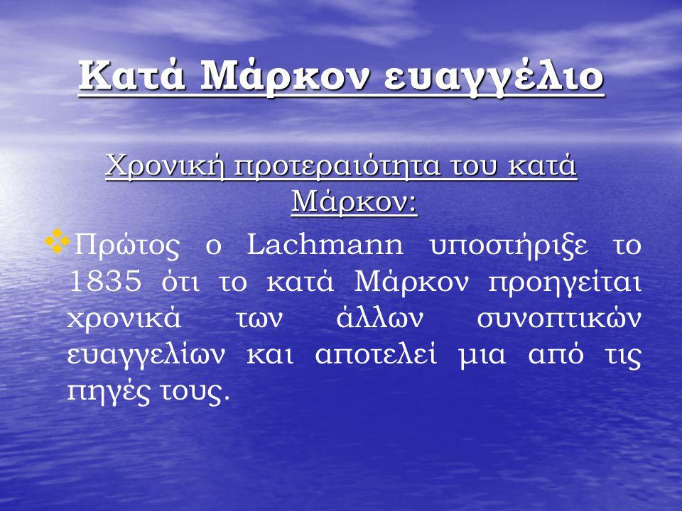 Τρία βασικά επιχειρήματα:  Ολόκληρο σχεδόν το περιεχόμενο του ευαγγελίου του Μάρκου, πλην 30 περίπου στίχων (1:1.3:20-21.4:26- 29.7:3-4.8:22-26.12:34.14:51-52κ.α.) βρίσκεται στα ευαγγέλια του Ματθαίου και του Λουκά.