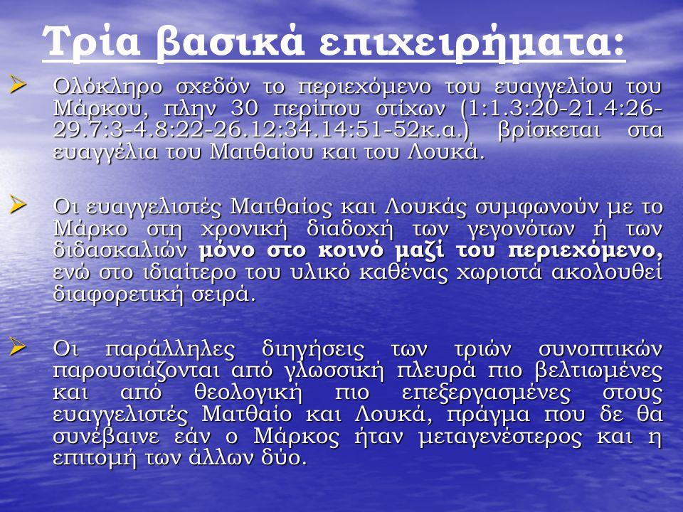 Τρία βασικά επιχειρήματα:  Ολόκληρο σχεδόν το περιεχόμενο του ευαγγελίου του Μάρκου, πλην 30 περίπου στίχων (1:1.3:20-21.4:26- 29.7:3-4.8:22-26.12:34