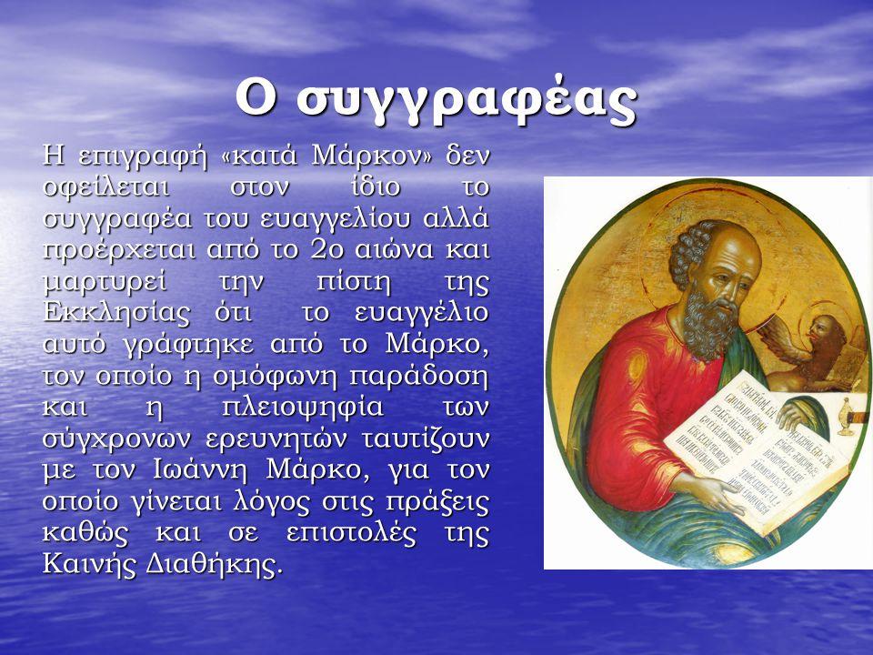 Ο συγγραφέας Η επιγραφή «κατά Μάρκον» δεν οφείλεται στον ίδιο το συγγραφέα του ευαγγελίου αλλά προέρχεται από το 2ο αιώνα και μαρτυρεί την πίστη της Ε