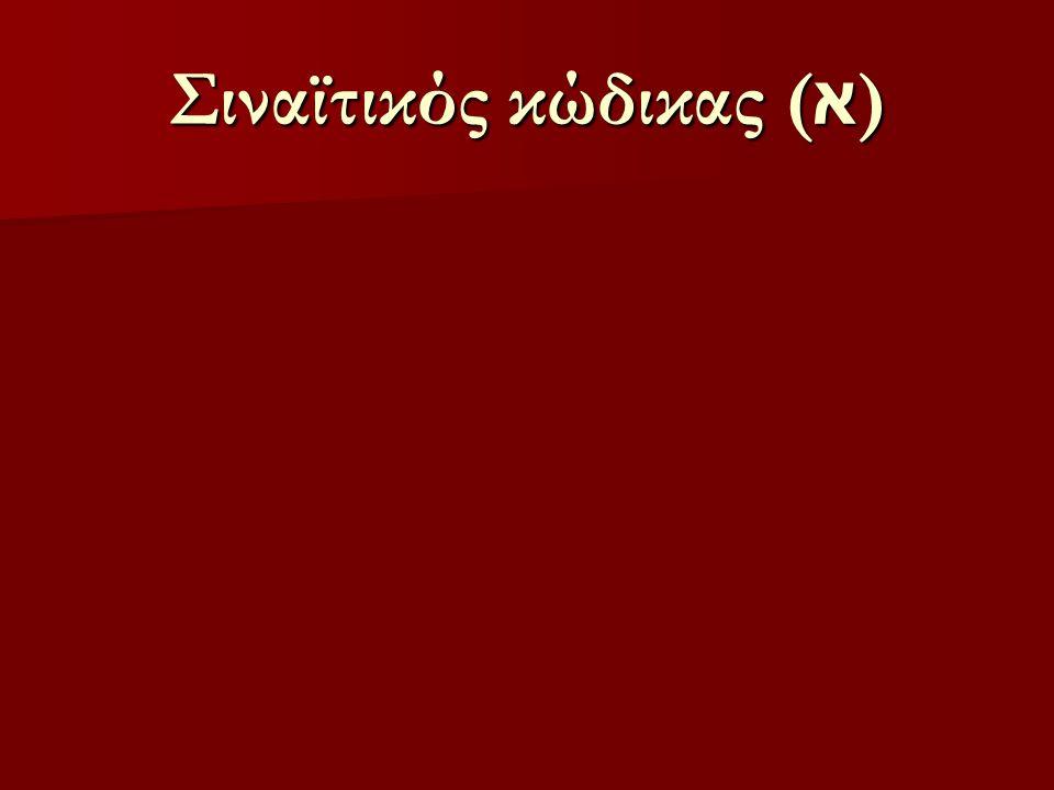 Σιναϊτικός κώδικας ( א )