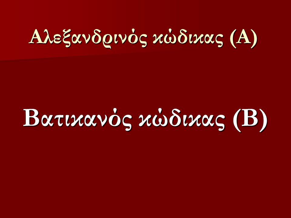 Αλεξανδρινός κώδικας (Α) Βατικανός κώδικας (Β)