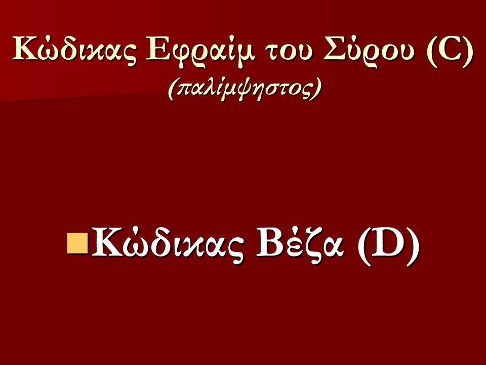 Κώδικας Εφραίμ του Σύρου (C) (παλίμψηστος) Κώδικας Βέζα (D) Κώδικας Βέζα (D)