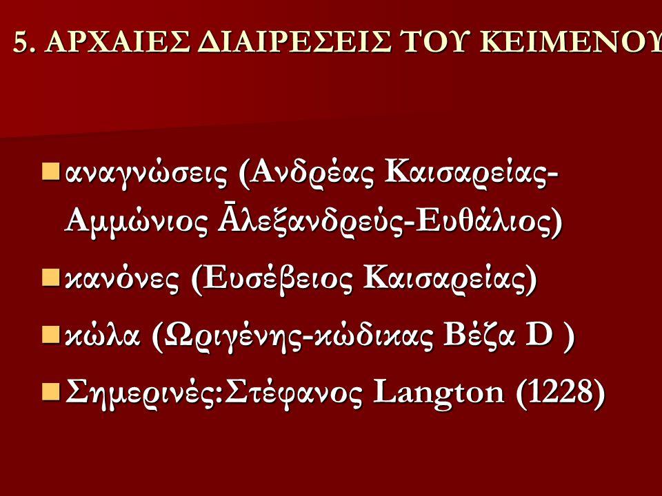 5. ΑΡΧΑΙΕΣ ΔΙΑΙΡΕΣΕΙΣ ΤΟΥ ΚΕΙΜΕΝΟΥ αναγνώσεις (Aνδρέας Καισαρείας- Αμμώνιος Ᾱ λεξανδρεύς-Ευθάλιος) αναγνώσεις (Aνδρέας Καισαρείας- Αμμώνιος Ᾱ λεξανδρε