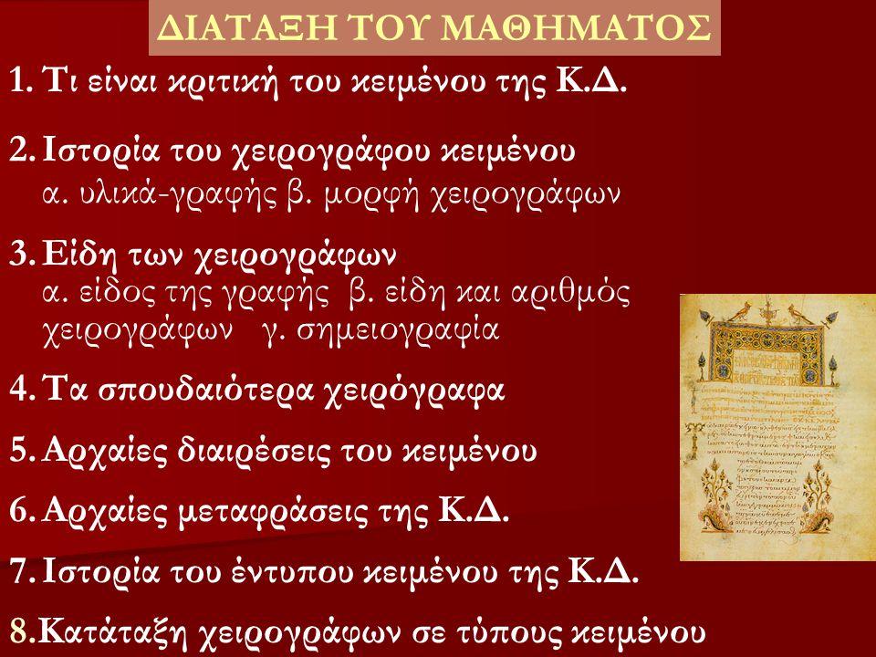 ΔΙΑΤΑΞΗ ΤΟΥ ΜΑΘΗΜΑΤΟΣ 1.Τι είναι κριτική του κειμένου της Κ.Δ. 2.Ιστορία του χειρογράφου κειμένου α. υλικά-γραφής β. μορφή χειρογράφων 3.Είδη των χειρ