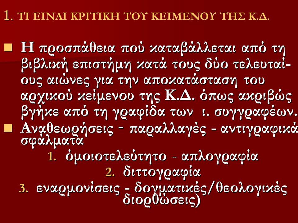 1. 1. ΤΙ ΕΙΝΑΙ ΚΡΙΤΙΚΗ ΤΟΥ ΚΕΙΜΕΝΟΥ ΤΗΣ Κ.Δ. Η προσπάθεια πού καταβάλλεται από τη βιβλική επιστήμη κατά τους δύο τελευταί- ους αιώνες για την αποκατάσ