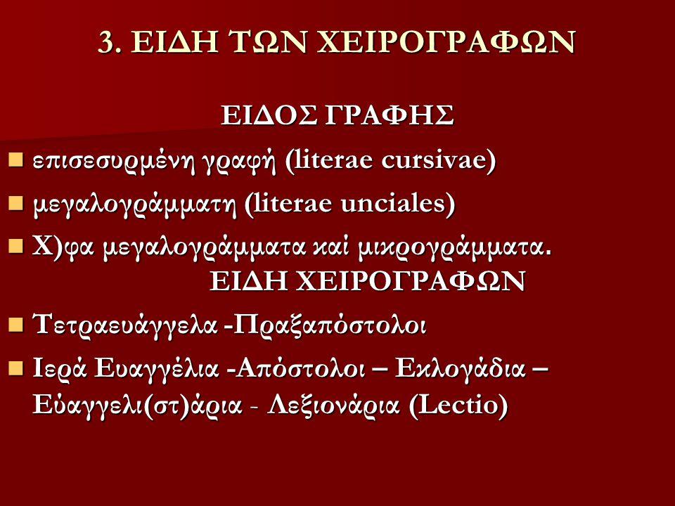 3. ΕΙΔΗ ΤΩΝ ΧΕΙΡΟΓΡΑΦΩΝ ΕΙΔΟΣ ΓΡΑΦΗΣ επισεσυρμένη γραφή (literae cursivae) επισεσυρμένη γραφή (literae cursivae) μεγαλογράμματη (literae unciales) μεγ