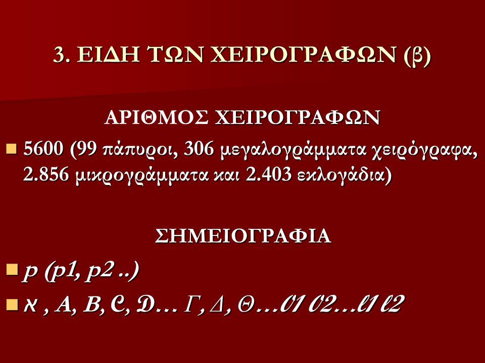 3. ΕΙΔΗ ΤΩΝ ΧΕΙΡΟΓΡΑΦΩΝ (β) ΧΕΙΡΟΓΡΑΦΩΝ ΑΡΙΘΜΟΣ ΧΕΙΡΟΓΡΑΦΩΝ 5600 (99 πάπυροι, 306 μεγαλογράμματα χειρόγραφα, 2.856 μικρογράμματα και 2.403 εκλογάδια)