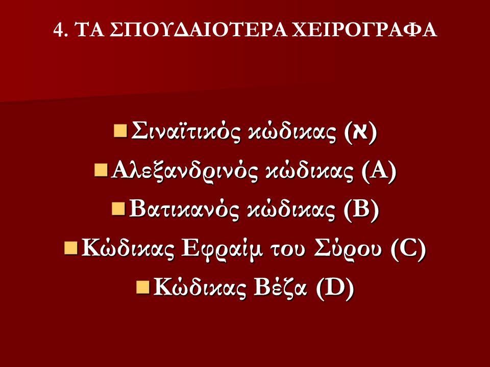 4. ΤΑ ΣΠΟΥΔΑΙΟΤΕΡΑ ΧΕΙΡΟΓΡΑΦΑ Σιναϊτικός κώδικας ( א ) Σιναϊτικός κώδικας ( א ) Αλεξανδρινός κώδικας (Α) Αλεξανδρινός κώδικας (Α) Βατικανός κώδικας (Β