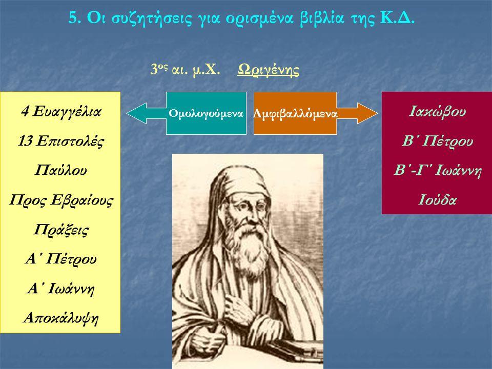 5. Οι συζητήσεις για ορισμένα βιβλία της Κ.Δ. 3 ος αι. μ.Χ. Ωριγένης Αμφιβαλλόμενα Ομολογούμενα 4 Ευαγγέλια 13 Επιστολές Παύλου Προς Εβραίους Πράξεις