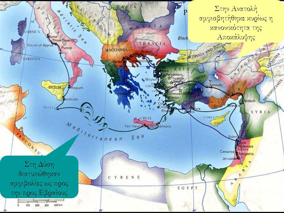 Στη Δύση διατυπώθηκαν αμφιβολίες ως προς την προς Εβραίους Στην Ανατολή αμφισβητήθηκε κυρίως η κανονικότητα της Αποκάλυψης