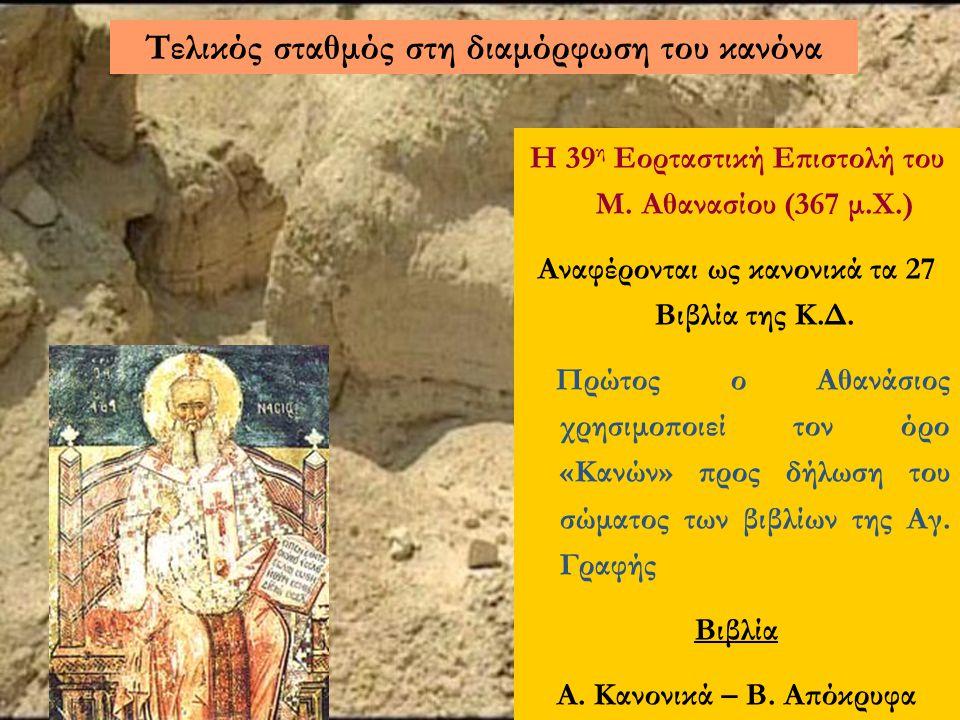 Η 39 η Εορταστική Επιστολή του Μ. Αθανασίου (367 μ.Χ.) Αναφέρονται ως κανονικά τα 27 Βιβλία της Κ.Δ. Πρώτος ο Αθανάσιος χρησιμοποιεί τον όρο «Κανών» π