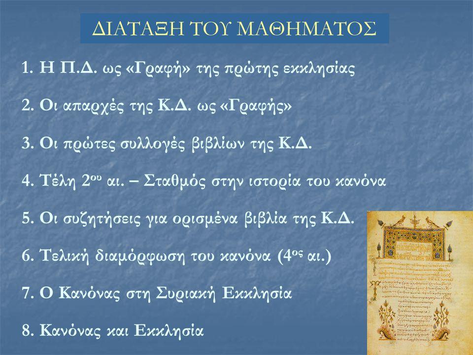 ΔΙΑΤΑΞΗ ΤΟΥ ΜΑΘΗΜΑΤΟΣ 1.Η Π.Δ. ως «Γραφή» της πρώτης εκκλησίας 2.Οι απαρχές της Κ.Δ. ως «Γραφής» 3.Οι πρώτες συλλογές βιβλίων της Κ.Δ. 4.Τέλη 2 ου αι.
