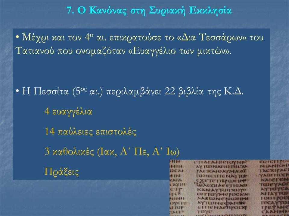 7. Ο Κανόνας στη Συριακή Εκκλησία Μέχρι και τον 4 ο αι. επικρατούσε το «Δια Τεσσάρων» του Τατιανού που ονομαζόταν «Ευαγγέλιο των μικτών». Η Πεσσίτα (5