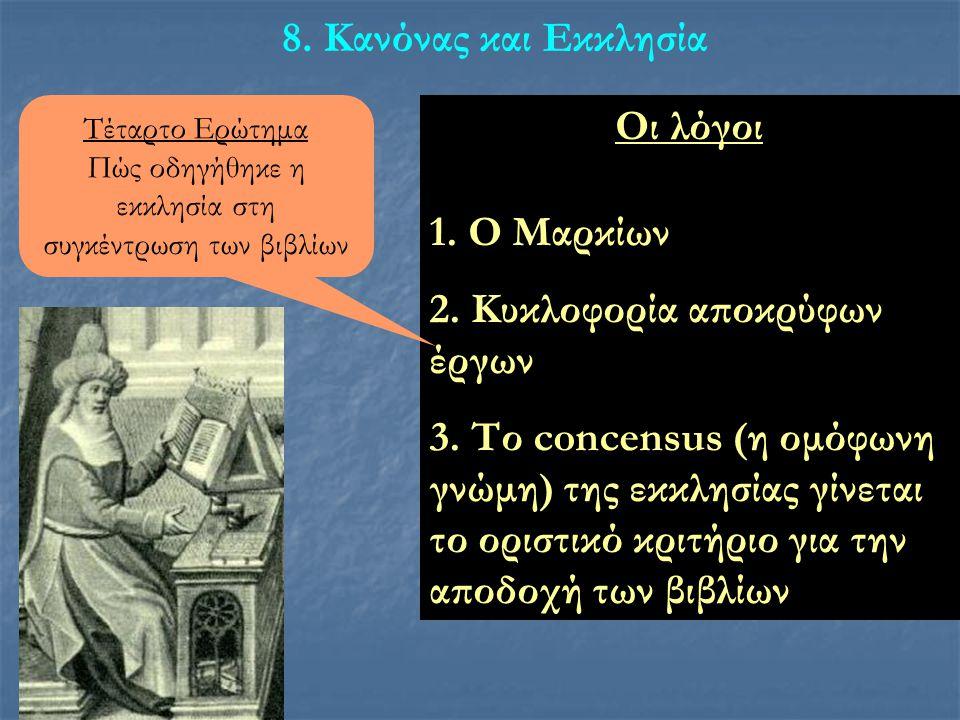 8. Κανόνας και Εκκλησία Οι λόγοι 1. Ο Μαρκίων 2. Κυκλοφορία αποκρύφων έργων 3. Το concensus (η ομόφωνη γνώμη) της εκκλησίας γίνεται το οριστικό κριτήρ