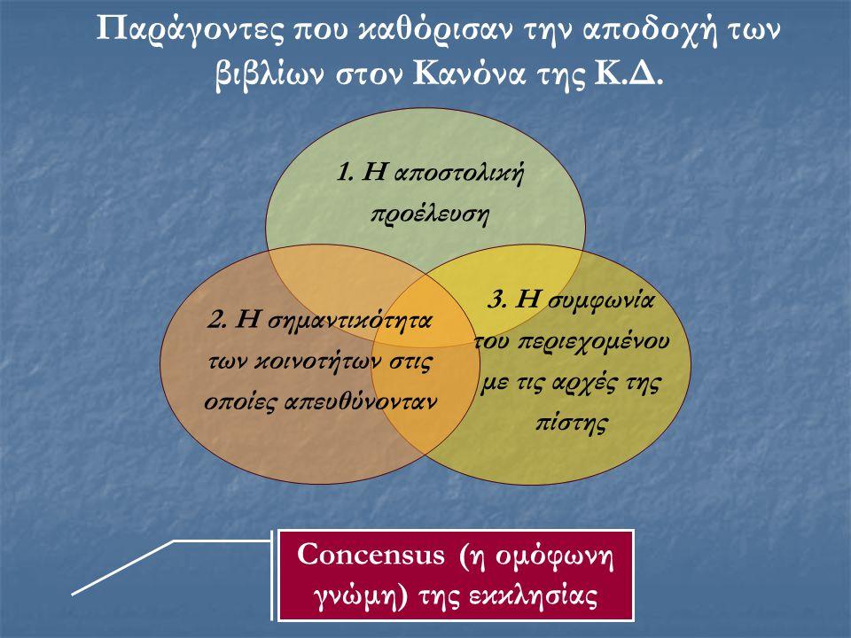 2. Η σημαντικότητα των κοινοτήτων στις οποίες απευθύνονταν 3. Η συμφωνία του περιεχομένου με τις αρχές της πίστης Παράγοντες που καθόρισαν την αποδοχή
