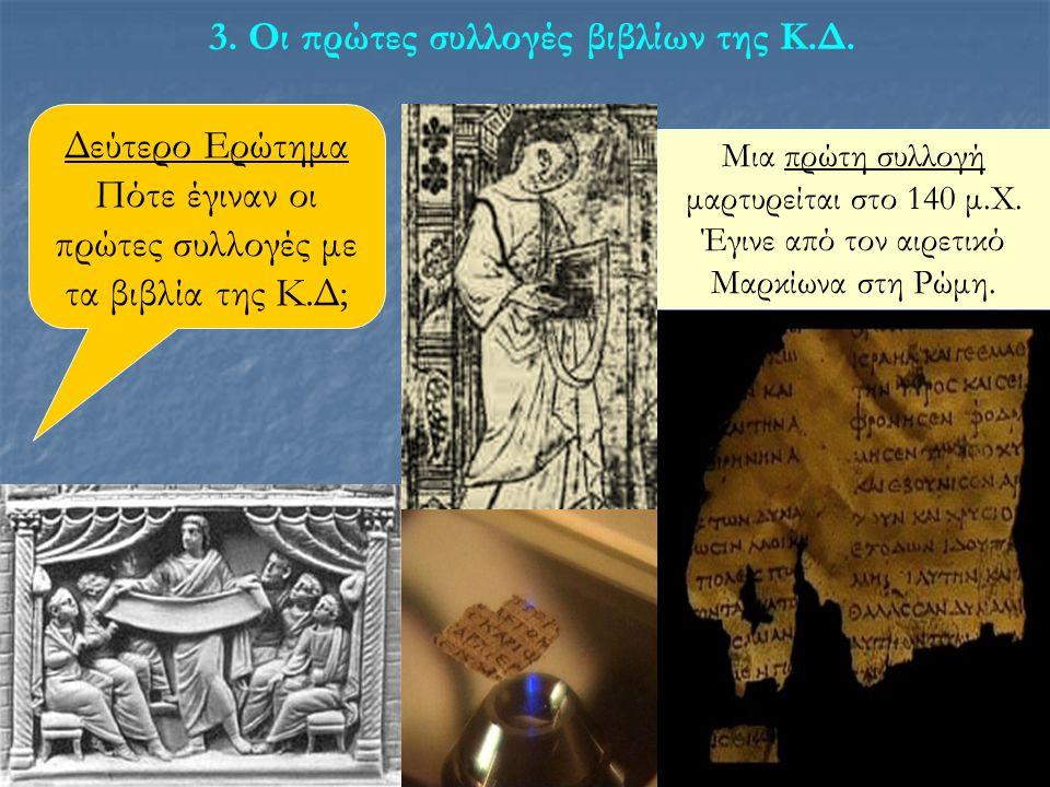 3. Οι πρώτες συλλογές βιβλίων της Κ.Δ. Δεύτερο Ερώτημα Πότε έγιναν οι πρώτες συλλογές με τα βιβλία της Κ.Δ; Μια πρώτη συλλογή μαρτυρείται στο 140 μ.Χ.