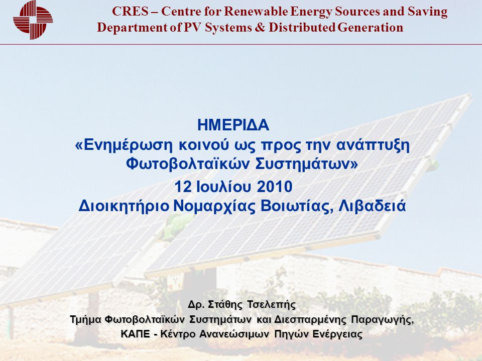 CRES – Centre for Renewable Energy Sources and Saving Department of PV Systems & Distributed Generation Πρόγραμμα Φωτοβολταϊκά κάτω από 10 kWp στα κτίρια Κ.Υ.Α (B' 1079/04.06.2009).