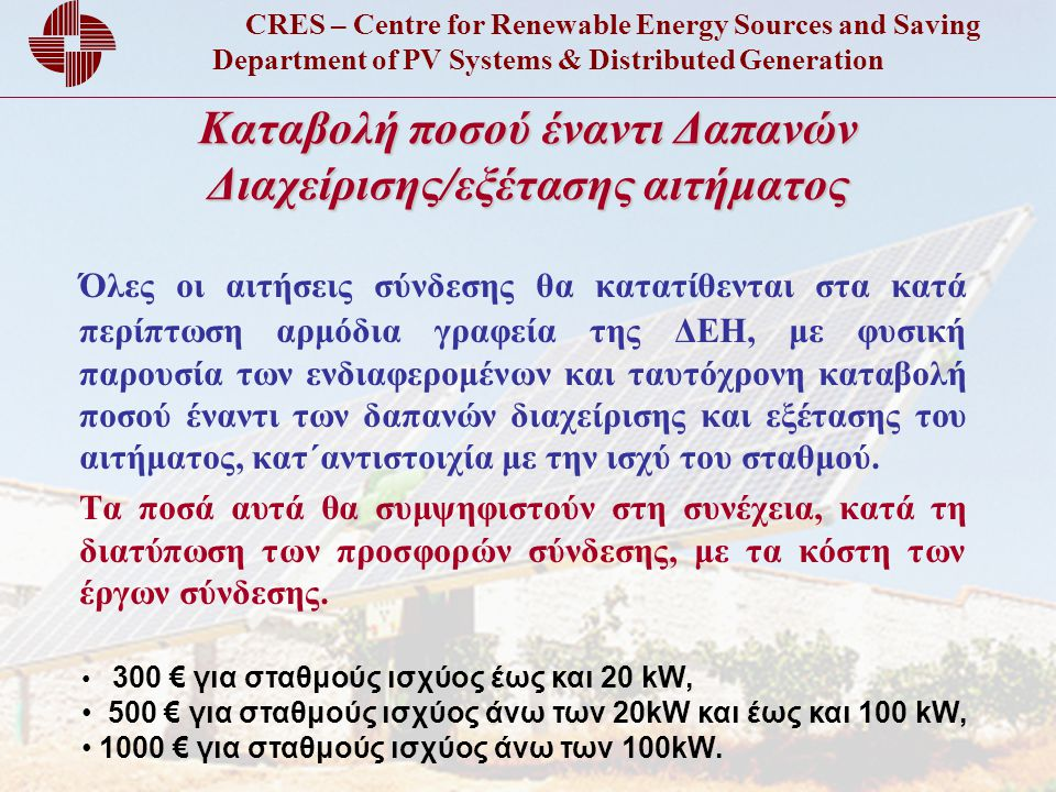 CRES – Centre for Renewable Energy Sources and Saving Department of PV Systems & Distributed Generation 300 € για σταθμούς ισχύος έως και 20 kW, 500 €