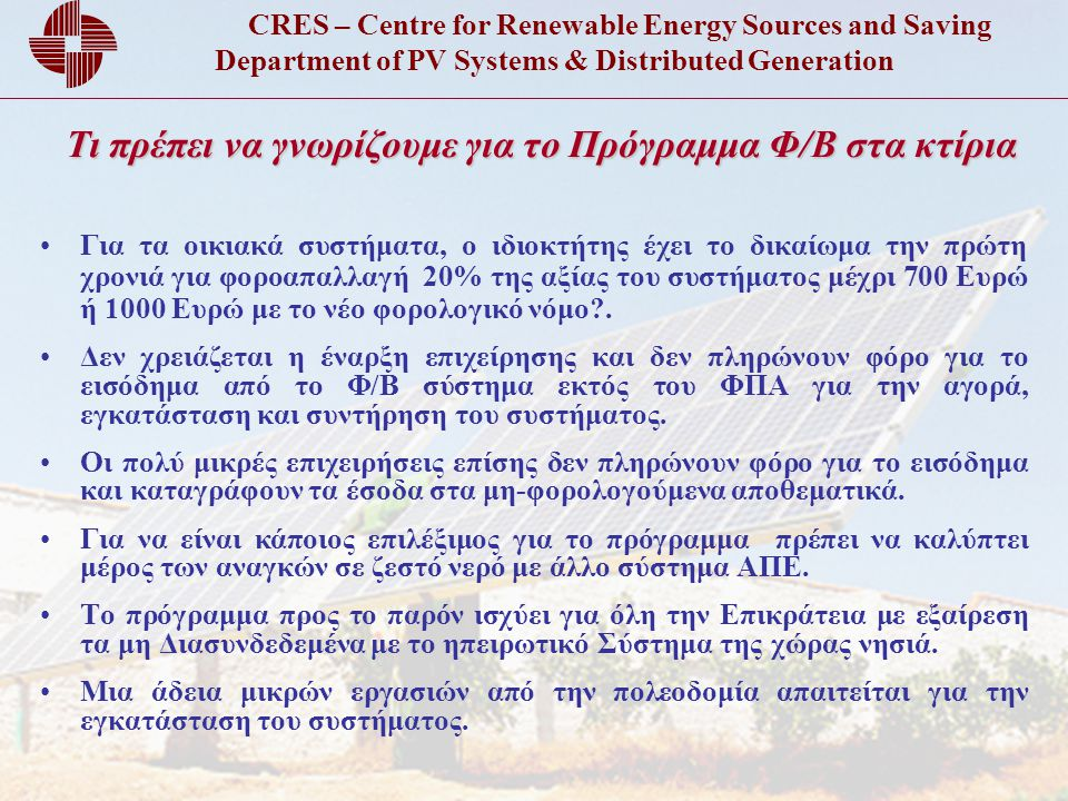 CRES – Centre for Renewable Energy Sources and Saving Department of PV Systems & Distributed Generation Για τα οικιακά συστήματα, ο ιδιοκτήτης έχει το