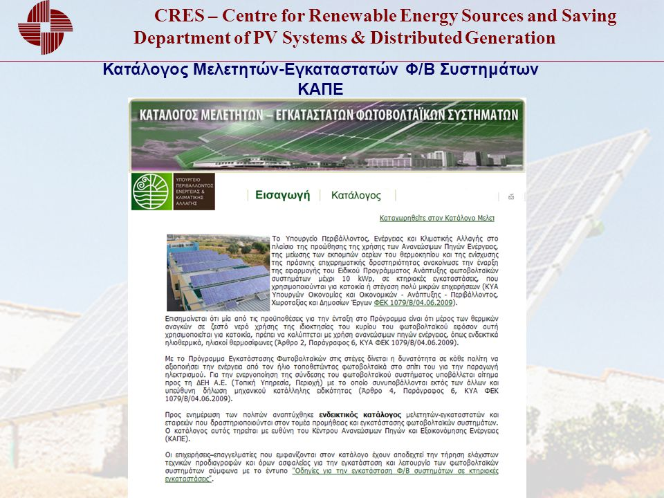 CRES – Centre for Renewable Energy Sources and Saving Department of PV Systems & Distributed Generation Κατάλογος Μελετητών-Εγκαταστατών Φ/Β Συστημάτων ΚΑΠΕ