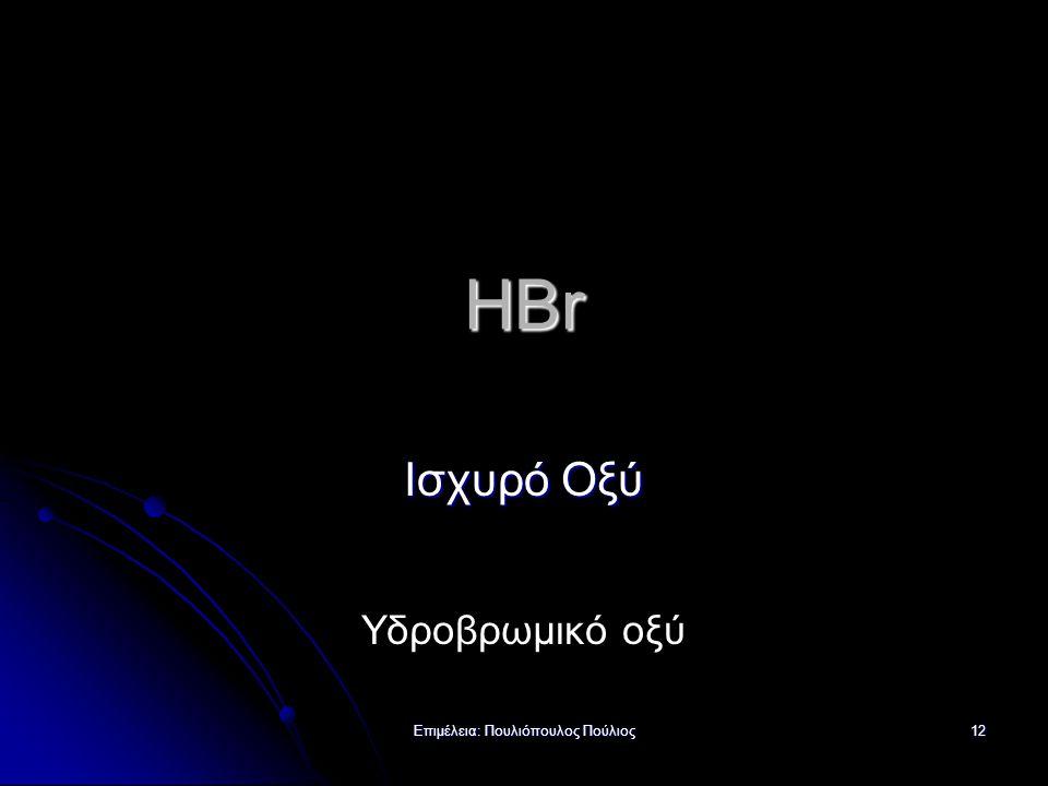 Επιμέλεια: Πουλιόπουλος Πούλιος 12 HBr Ισχυρό Οξύ Υδροβρωμικό οξύ