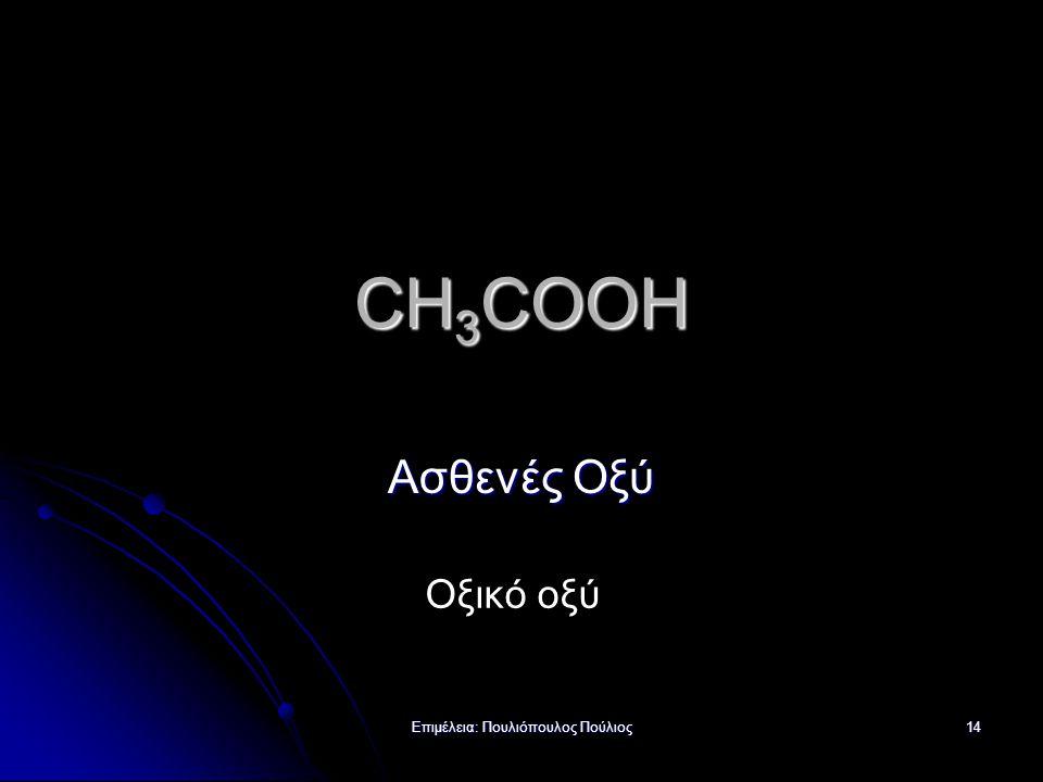 Επιμέλεια: Πουλιόπουλος Πούλιος 14 CH 3 COOH Ασθενές Οξύ Οξικό οξύ