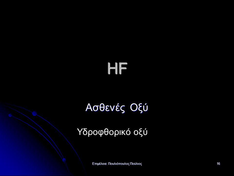 Επιμέλεια: Πουλιόπουλος Πούλιος 16 HF Ασθενές Οξύ Υδροφθορικό οξύ