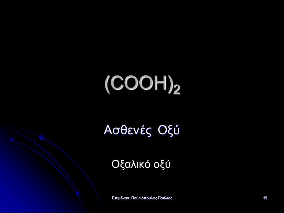 Επιμέλεια: Πουλιόπουλος Πούλιος 19 (COOH) 2 Ασθενές Οξύ Οξαλικό οξύ