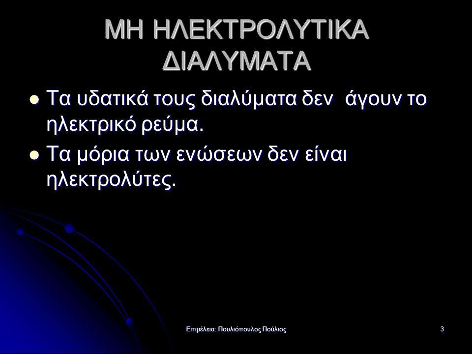 Επιμέλεια: Πουλιόπουλος Πούλιος3 ΜΗ ΗΛΕΚΤΡΟΛΥΤΙΚΑ ΔΙΑΛΥΜΑΤΑ Τα υδατικά τους διαλύματα δεν άγουν το ηλεκτρικό ρεύμα. Τα υδατικά τους διαλύματα δεν άγου
