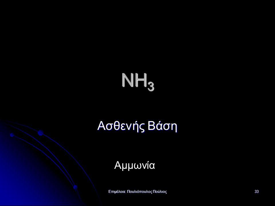 Επιμέλεια: Πουλιόπουλος Πούλιος 33 NH 3 Ασθενής Βάση Αμμωνία