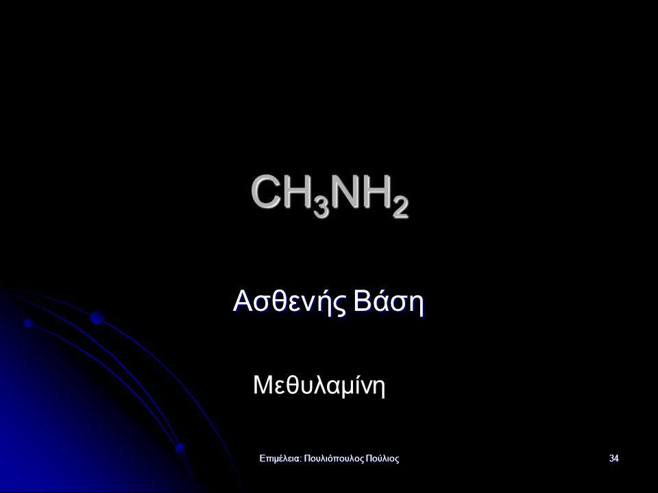 Επιμέλεια: Πουλιόπουλος Πούλιος 34 CH 3 NH 2 Ασθενής Βάση Μεθυλαμίνη